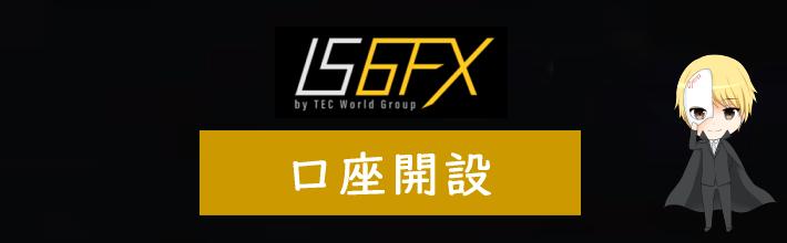 IS6FXの口座開設