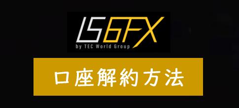 IS6FXの口座解約方法