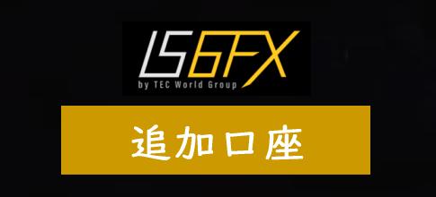 IS6FX追加口座