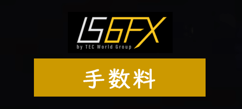 IS6FXの手数料