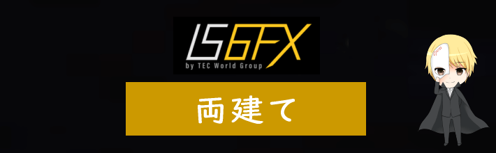 IS6FXの両建て