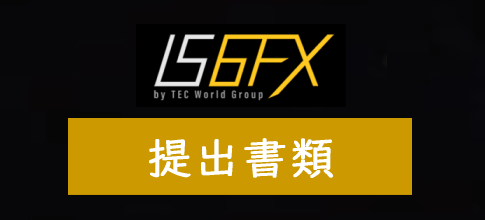 IS6FXで必要な提出書類