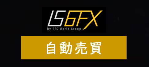 IS6FXの自動売買ツール(EA)