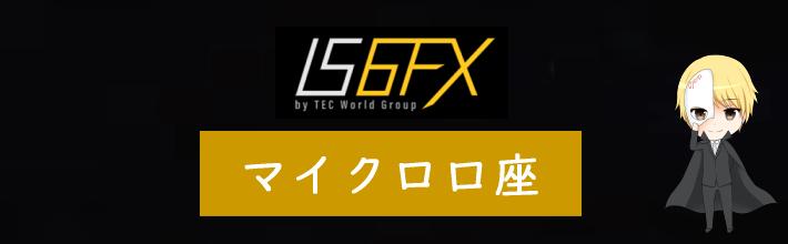 IS6FXのマイクロ口座