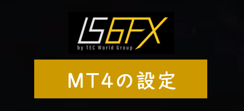 IS6FXのMT4の設定