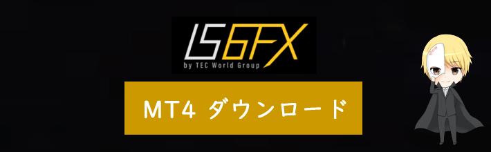 IS6FXのMT4(MetaTrader4)のダウンロード方法
