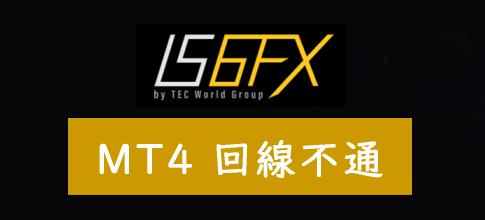 IS6FX MT4の回線不通
