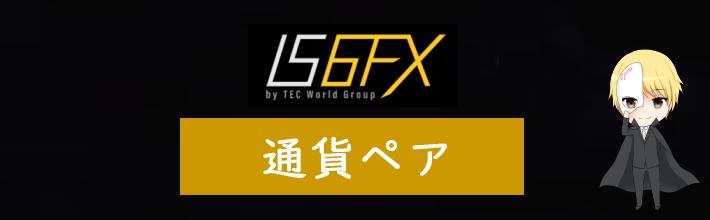 IS6FXの通貨ペア