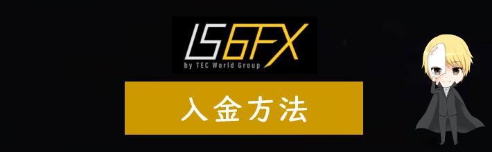 IS6FXの入金方法
