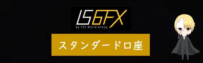 IS6FXのスタンダード口座