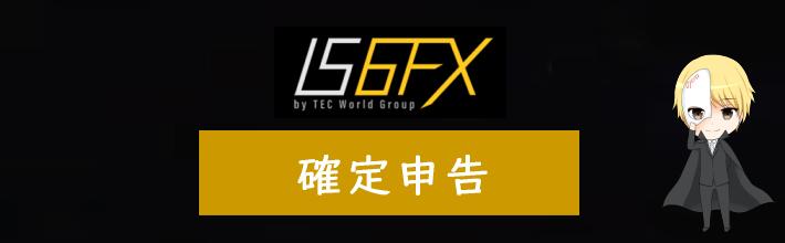 IS6FXの税金と確定申告