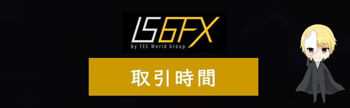 IS6FXの取引時間