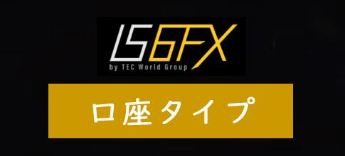 IS6FX口座タイプ