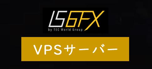 IS6FXのVPSサーバー