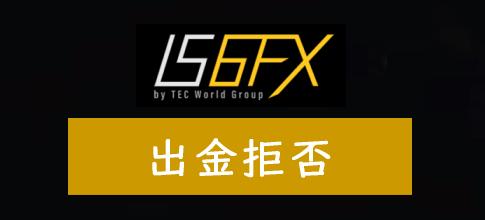 IS6FX出金拒否