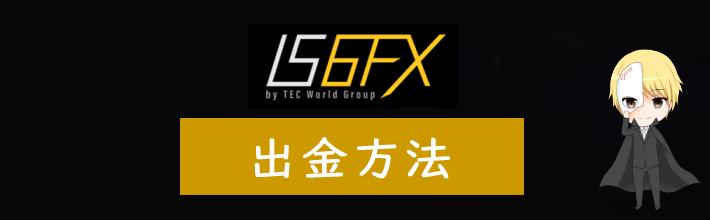 IS6FXの出金方法