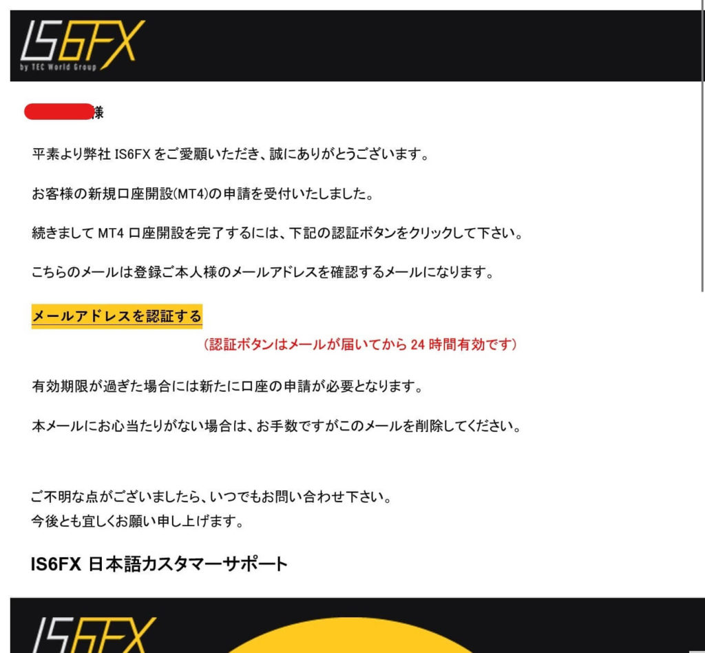 IS6FXの認証メール画面