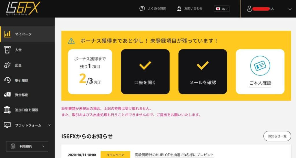IS6FX公式サイトのマイページ画面