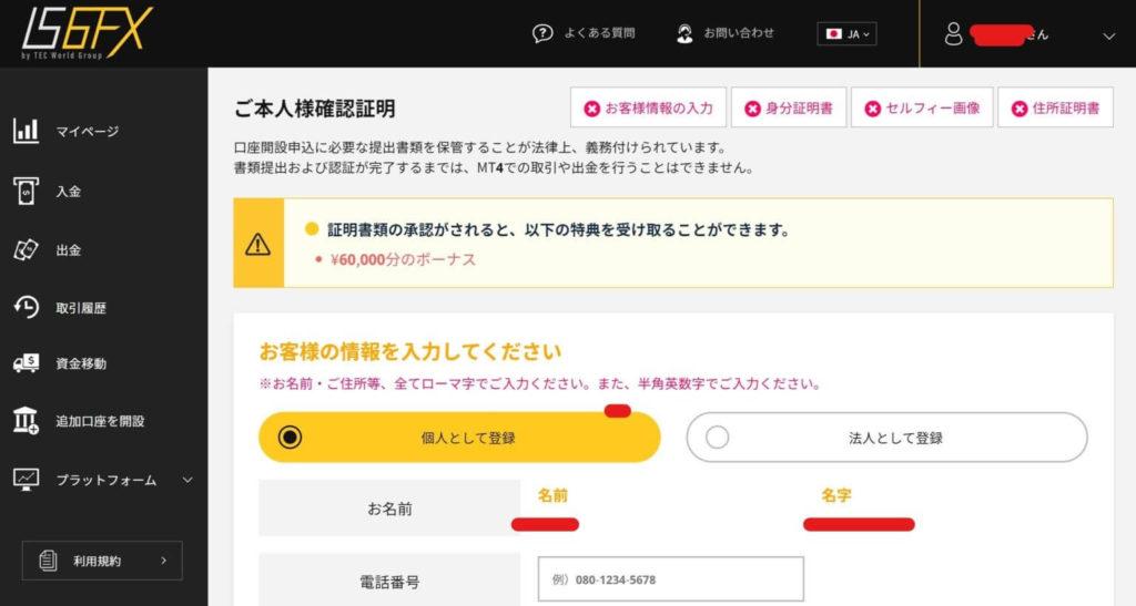 IS6FX公式サイトの本人確認画面
