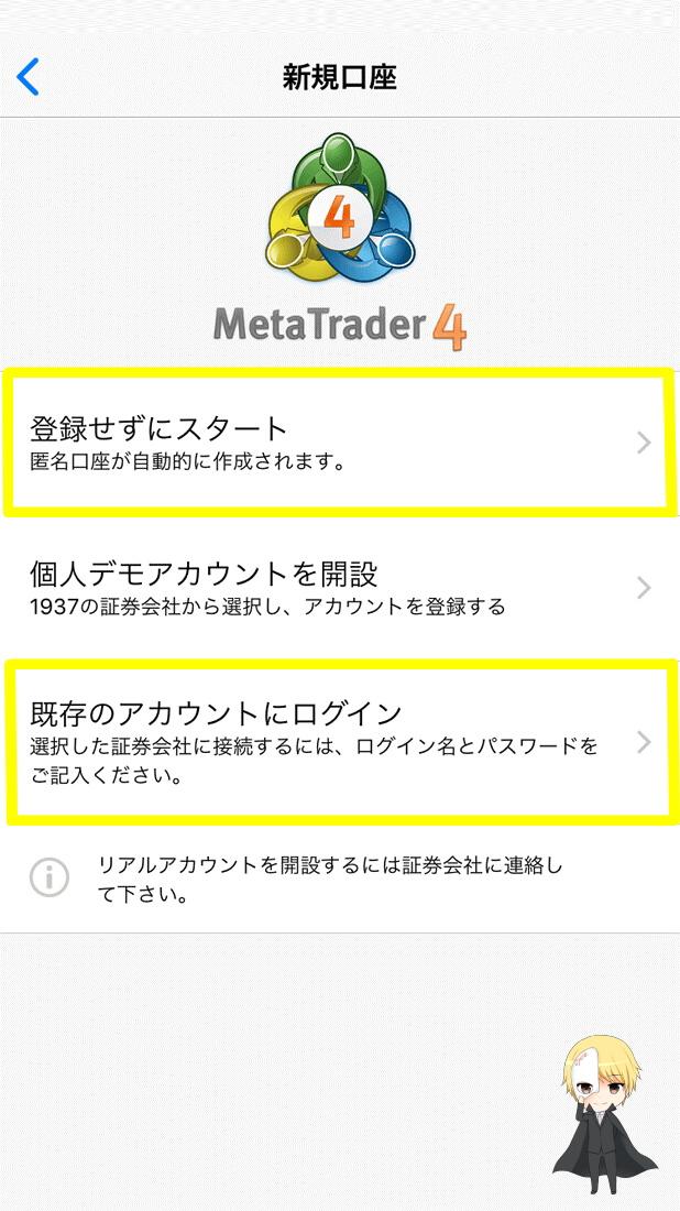 MT4スマホアプリ画面