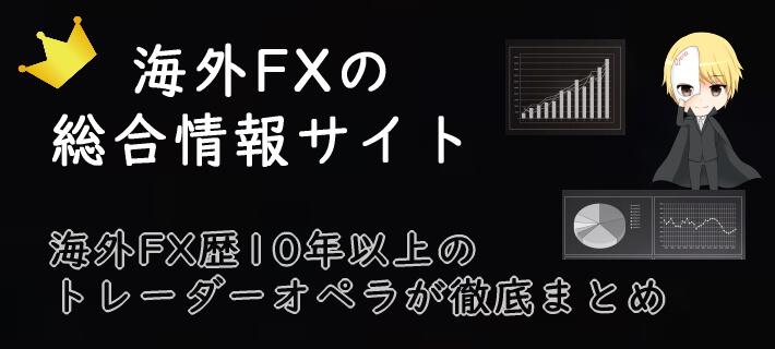 「海外FXバンク」へようこそ!