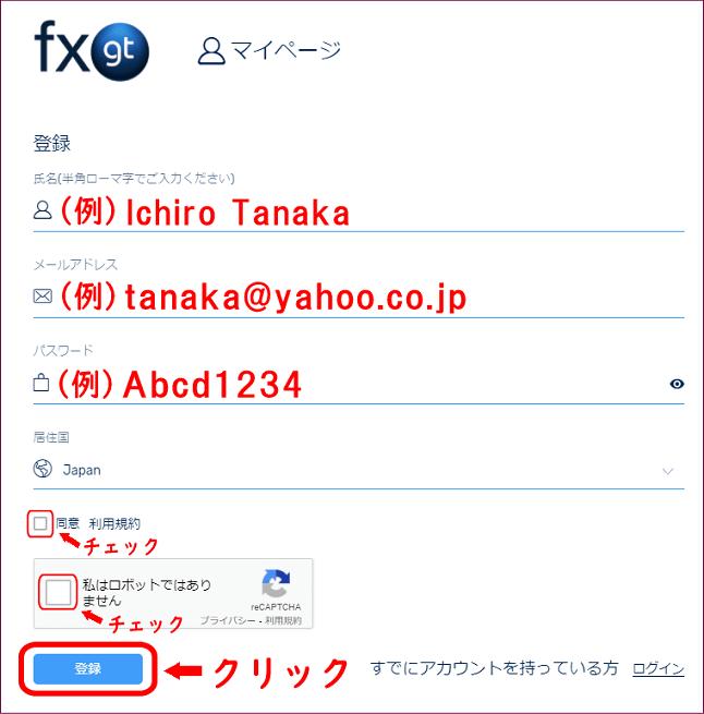 FXGTのアカウント登録画面