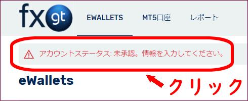 FXGTのマイページログイン画面