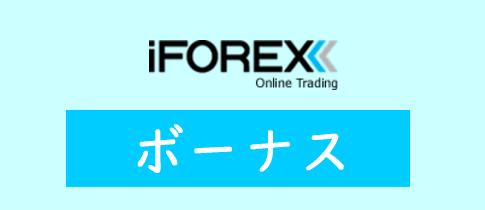 iFOREXのボーナス