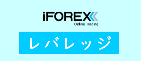 iFOREXのレバレッジ