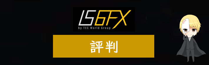 IS6FXの評判や特徴