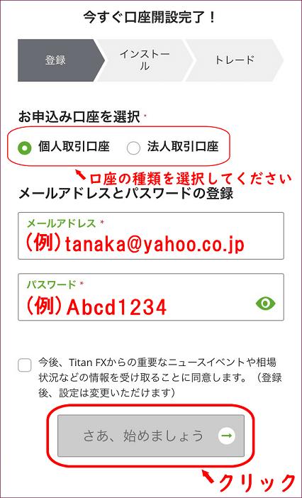 TitanFXの口座登録画面(スマホで口座登録する場合)