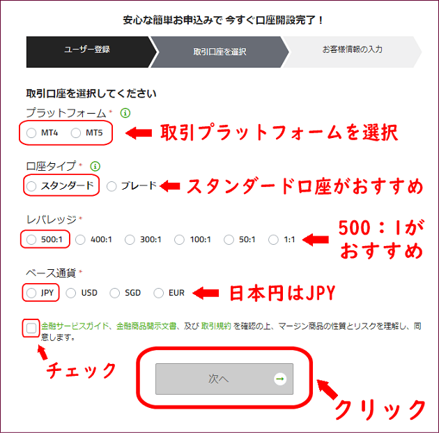TitanFXの取引口座の選択画面