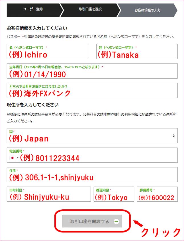 TitanFXのお客様情報登録画面