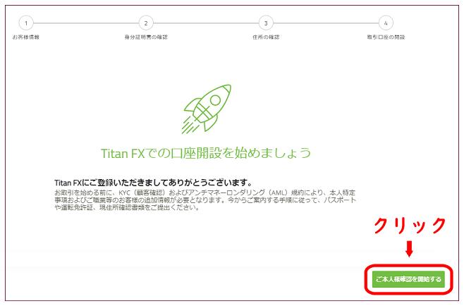 TitanFXのクライアントキャビネット画面