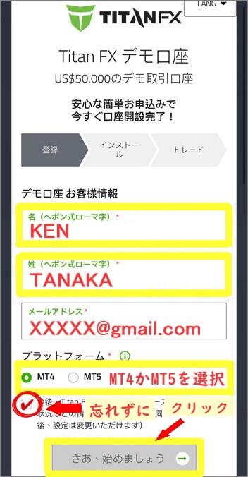 Titan FX(タイタン FX)のデモ口座申請画面