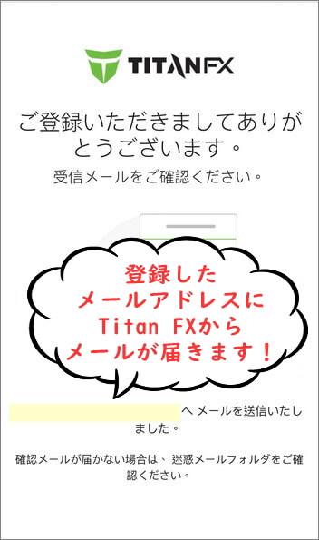 Titan FX(タイタン FX)のデモ口座登録画面