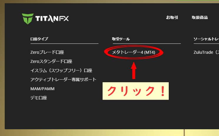 Titan FX(タイタン FX)のトップページ画面
