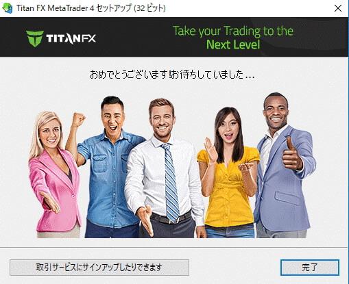 Titan FX(タイタン FX)のMT4ダウンロード完了画面