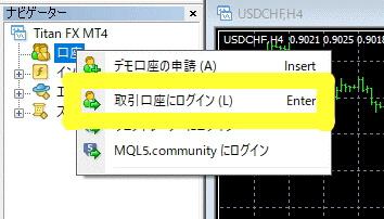 MT4へのログイン誘導画面