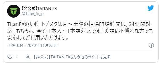 TitanFXの日本語サポートに関するSNSの評判や口コミ