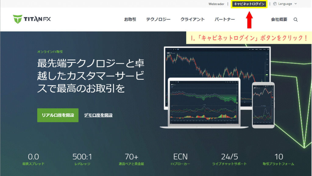 TitanFXの公式ホームページ画面
