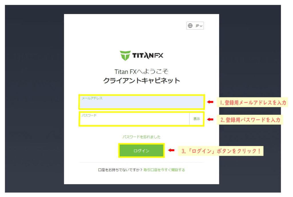TitanFXのクライントキャビネット画面