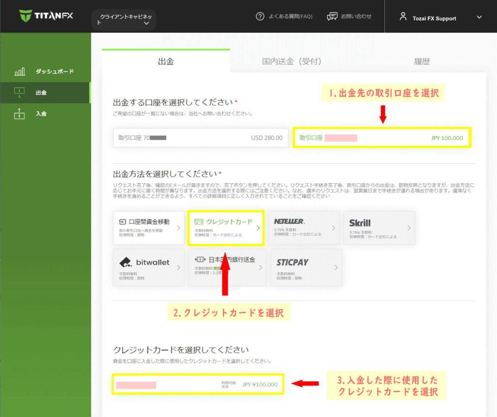 TitanFXの出金方法のクレジットカード選択画面
