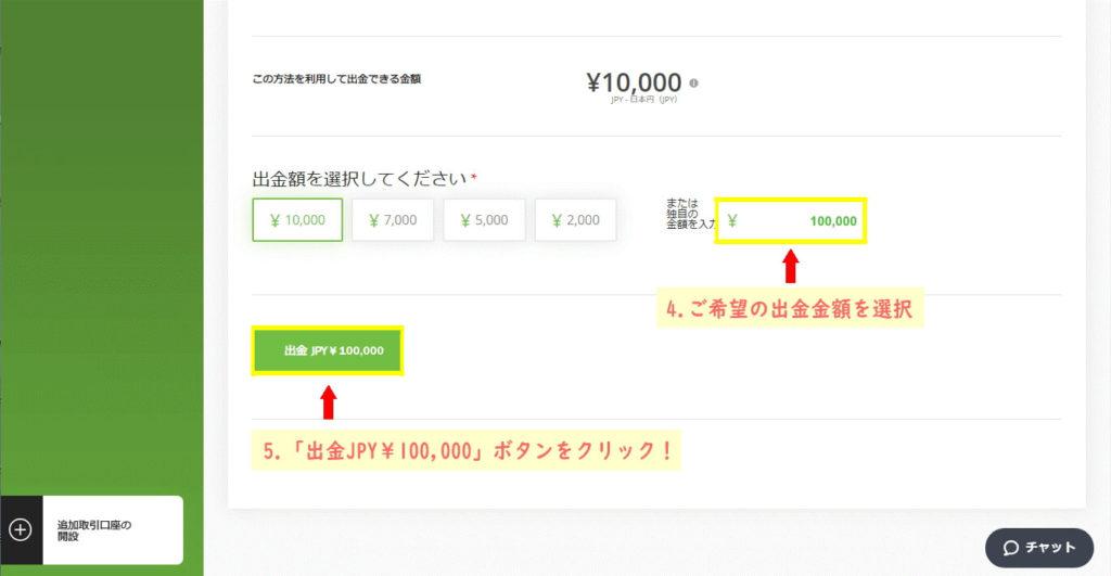 TitanFXの出金額の選択画面