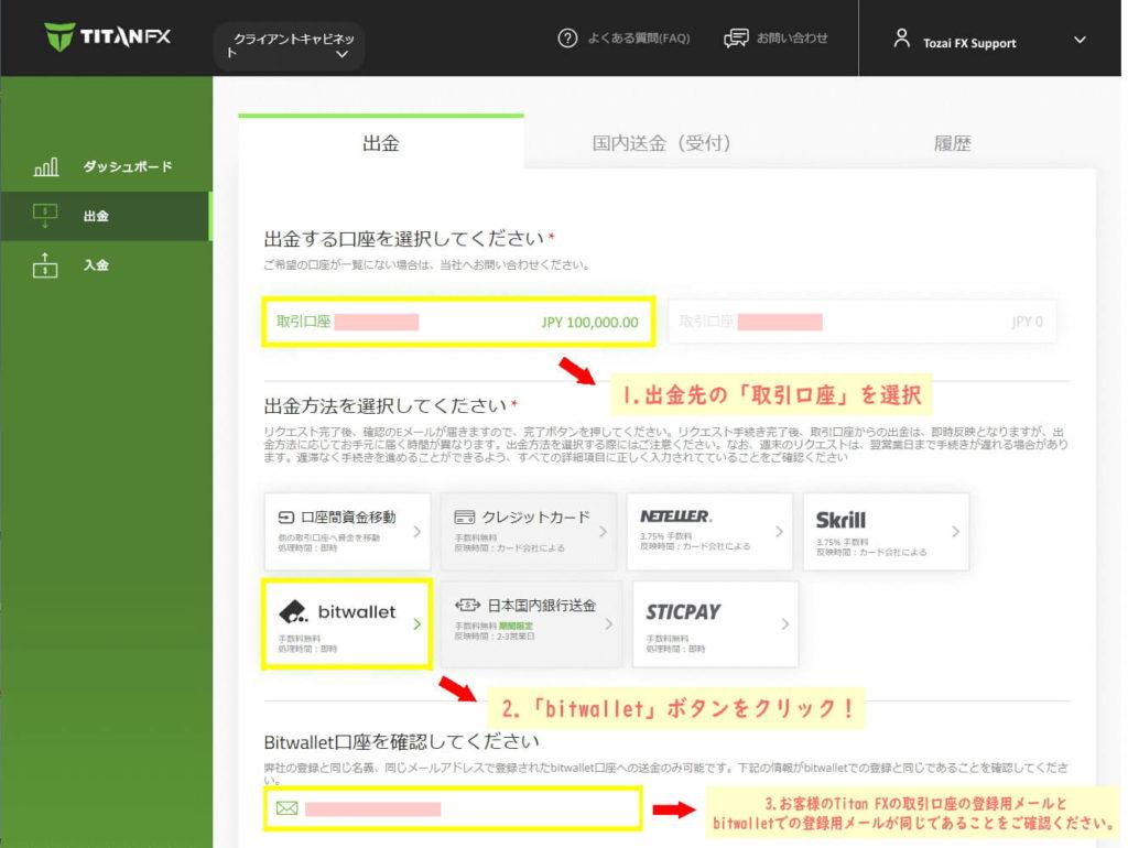 TitanFXの出金方法のbitwallet選択画面