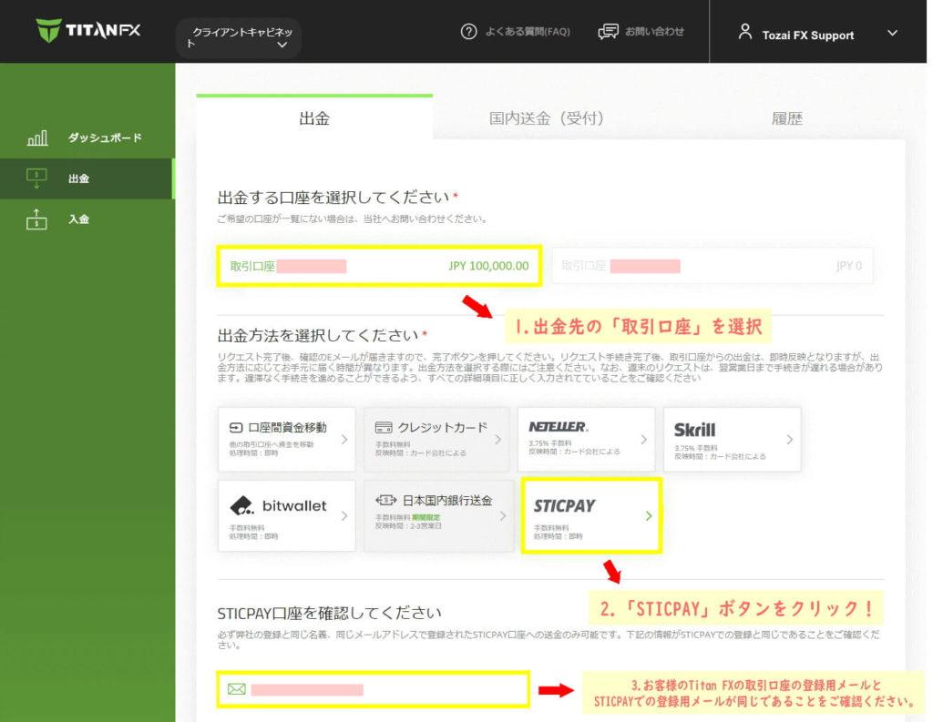TitanFXの出金方法のSTICPAY選択画面