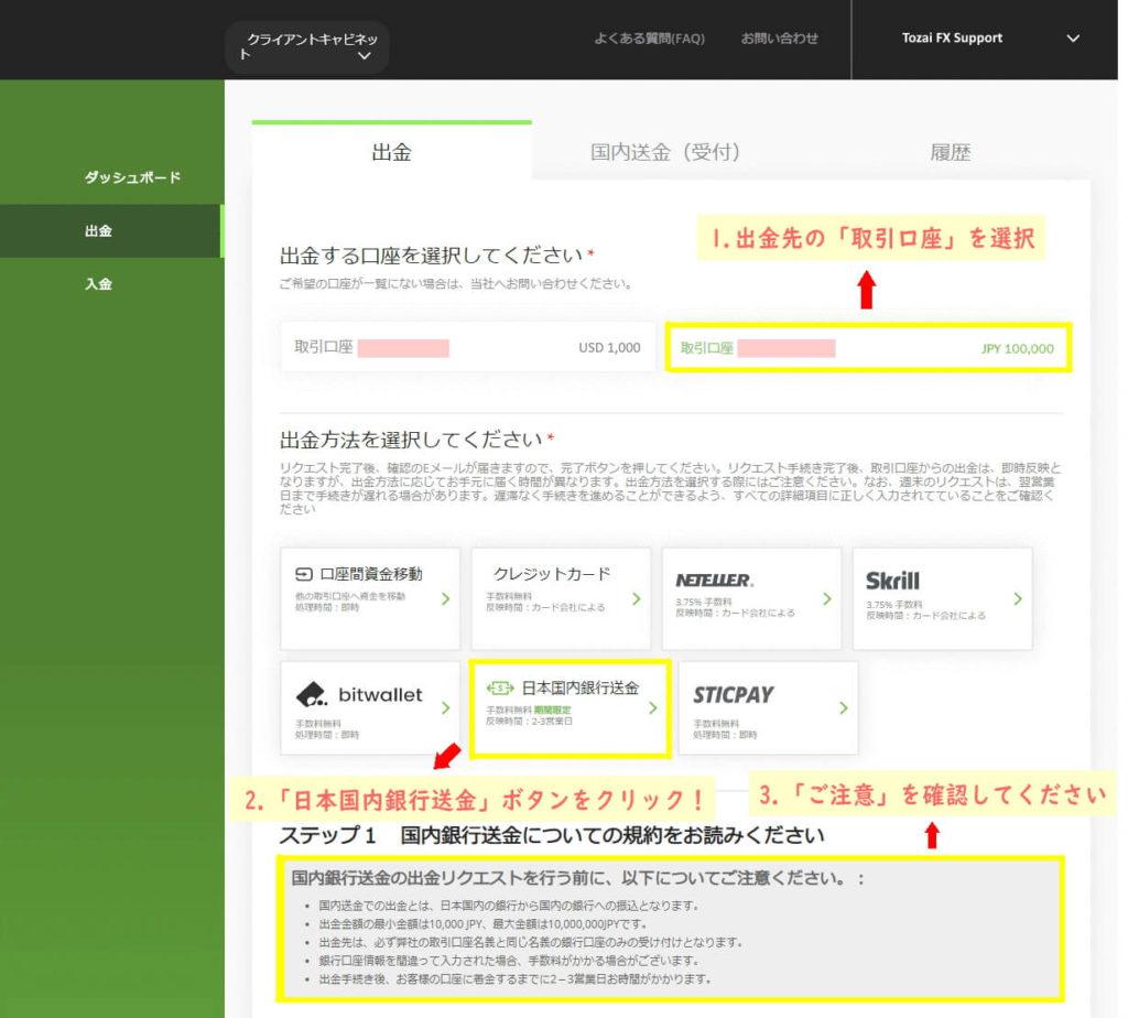 TitanFXの出金方法選択の日本国内銀行送金選択画面