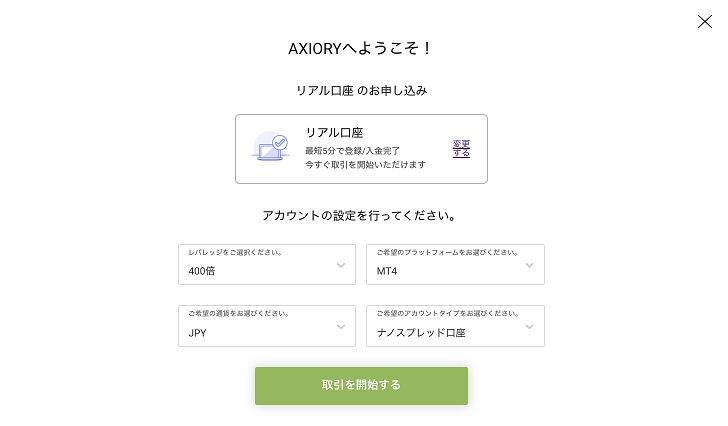 AXIORIの取引口座の詳細設定画面