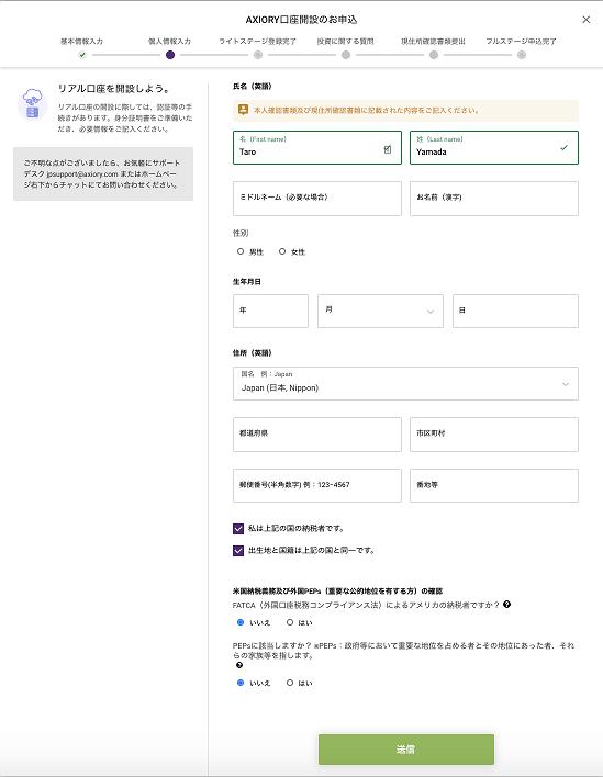 AXIORIの個人情報設定画面