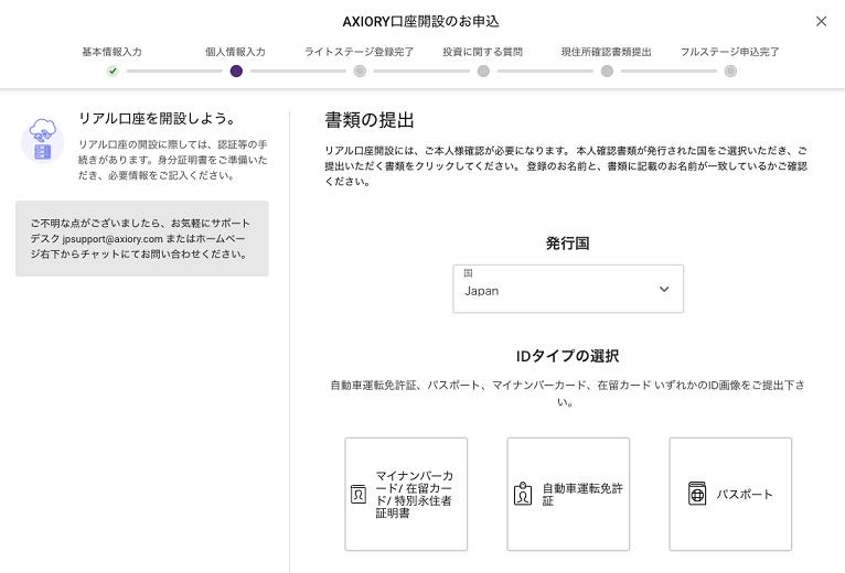 AXIORIの本人確認書類提出画面